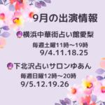 9月の出演情報