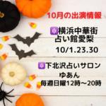 10月の出演情報