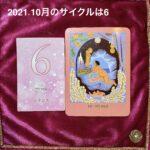 10月の数秘&マナカードメッセージ
